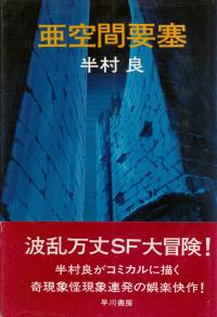 半村良『亜空間要塞』(単行本)