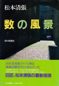 松本清張『数の風景』