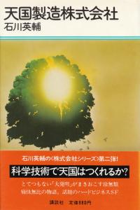石川英輔『天国製造株式会社』