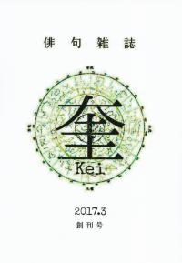 「奎」創刊号(2017年3月)