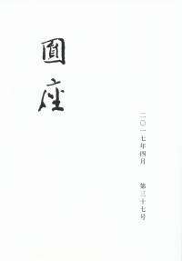 「円座」2017年4月号