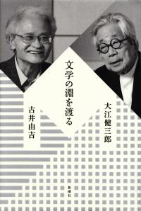 大江健三郎・古井由吉『文学の淵を渡る』