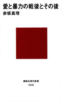 赤坂真理『愛と暴力の戦後とその後』