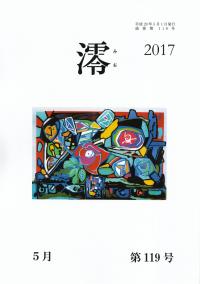 「澪」2017年5月号