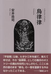 安井浩司『句集 烏律律』