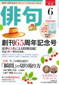 「俳句」2017年6月号