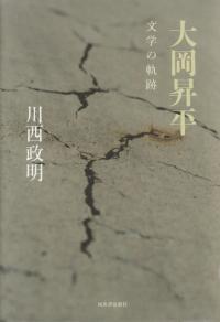 川西政明『大岡昇平―文学の軌跡』