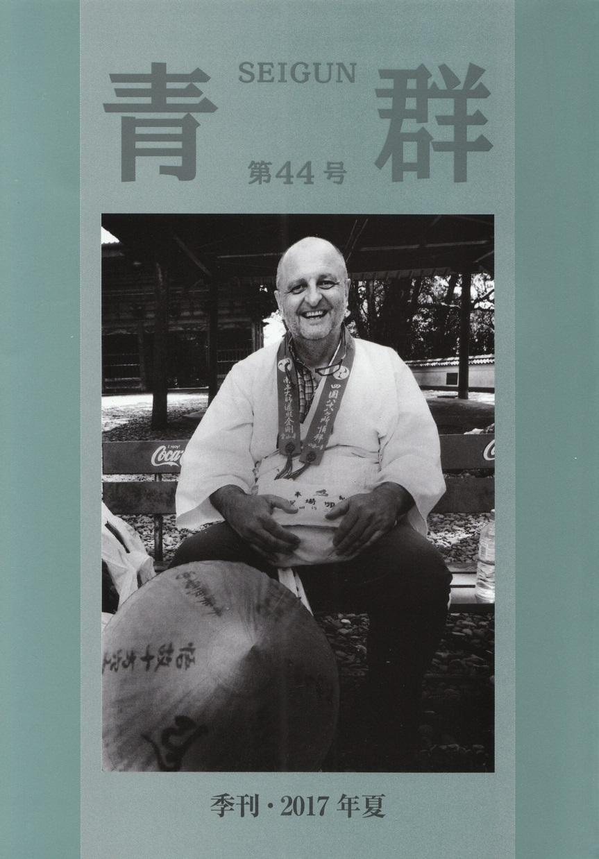 閑中俳句日記(別館) -関悦史-: 「青群」第44号(2017年夏)