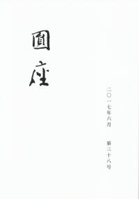 「円座」2017年6月号