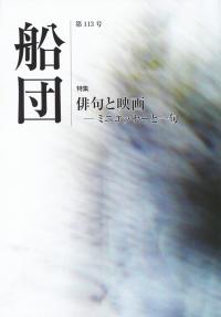 「船団」第113号(2017年6月)