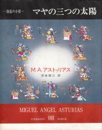 アストゥリアス『マヤの三つの太陽』