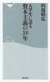 的場昭弘『大学生に語る資本主義の200年』