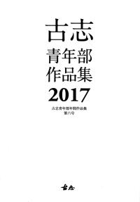 「古志青年部作品集2017」