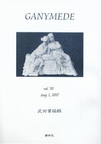 「ガニメデ」vol.70(2017年8月)