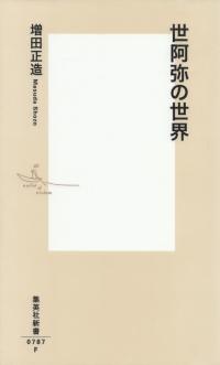 増田正造『世阿弥の世界』