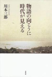 川本三郎『物語の向こうに時代が見える』