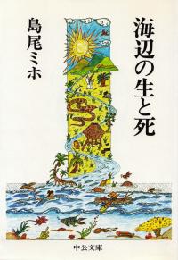 島尾ミホ『海辺の生と死』