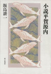飯島耕一『小説平賀源内』