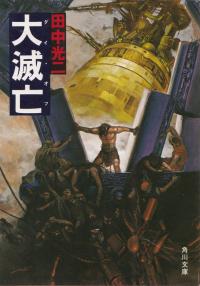 田中光二『大滅亡』