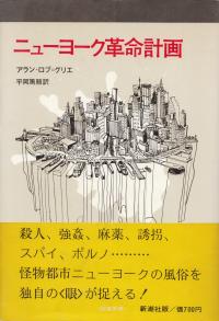 ロブ=グリエ『ニューヨーク革命計画』