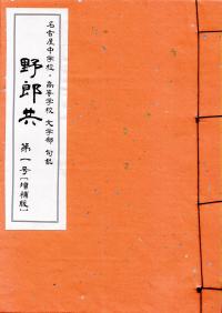 「野郎共」第1号(2017年8月増補版)