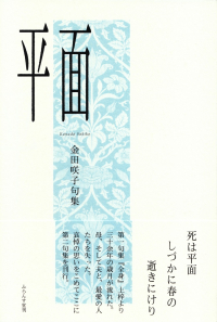 金田咲子『句集 平面』