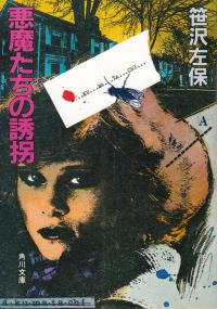笹沢左保『悪魔たちの誘拐』