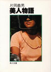 片岡義男『美人物語』