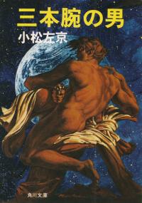 小松左京『三本腕の男』