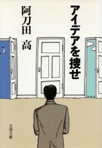 阿刀田高『アイデアを捜せ』