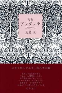 志摩泉『句集 アンダンテ』