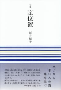 川井城子『句集 定位置』