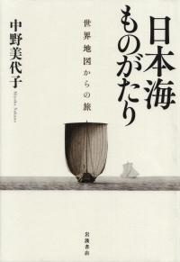 中野美代子『日本海ものがたり―世界地図からの旅』