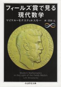 モナスティルスキー『フィールズ賞で見る現代数学』