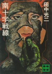 田中光二『南十字戦線』