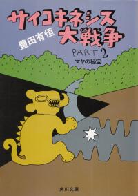 豊田有恒『サイコキネシス大戦争 Part2』
