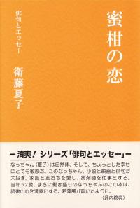 衛藤夏子『蜜柑の恋―俳句とエッセー』