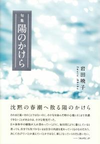 岩田暁子『句集 陽のかけら』
