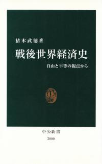猪木武徳『戦後世界経済史』