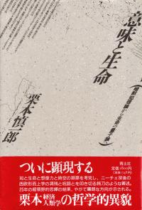 栗本慎一郎『意味と生命―暗黙知理論から生命の量子論へ』