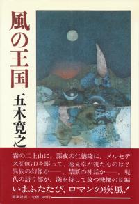 五木寛之『風の王国』(単行本)