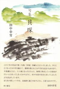 田中幸雪『句集 貝塚』