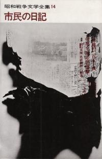 昭和戦争文学全集編集委員会編『昭和戦争文学全集14 市民の日記』