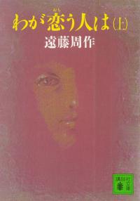 遠藤周作『わが恋う人は(上)』