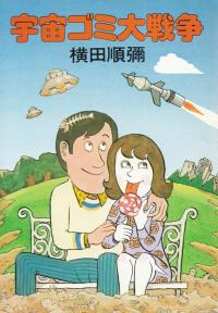 横田順彌『宇宙ゴミ大戦争』