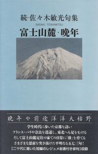 佐々木敏光『句集 富士山麓・晩年』