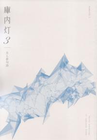 「庫内灯」3(2017年11月)