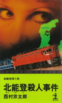 西村京太郎『北能登殺人事件』