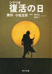 小松左京原作『シナリオ 復活の日』