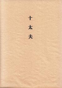 高橋龍『句控 十太夫』
